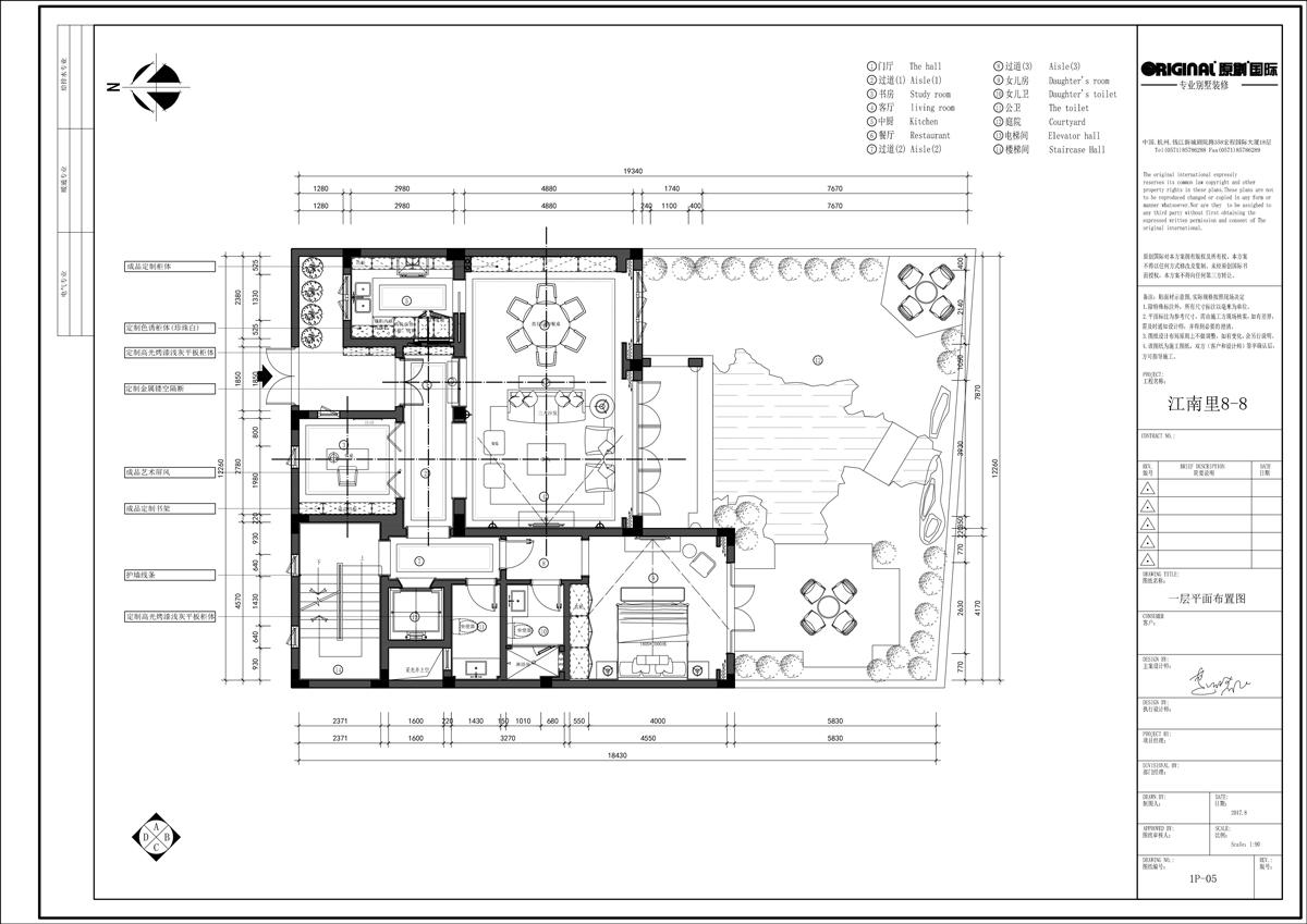 江南里560m²新中式风格效果图装修设计理念