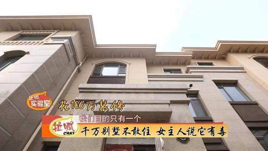 北京東易日盛:女子購買千萬別墅 裝修花了百萬卻不敢入住