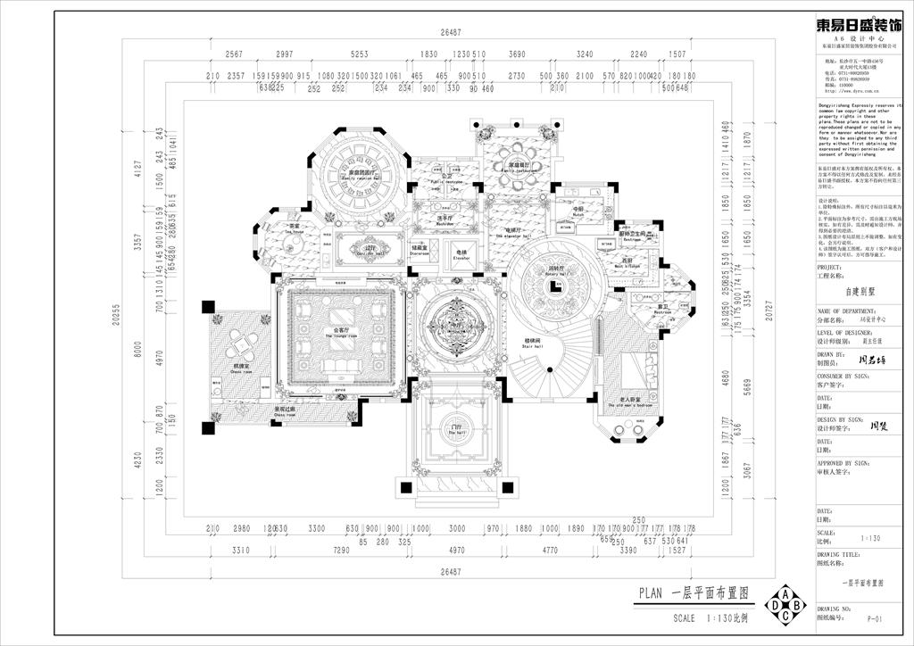 衡阳1200㎡中式风格自建别墅装修设计理念
