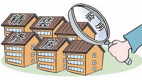 房屋验房流程是怎样的?