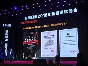 东易日盛董事长陈辉:万科链家入股属战略投资 经历积淀期已产生效益