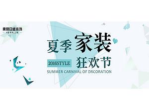 「活动回顾」2016 长春东易日盛夏季家装狂欢节,带您回顾活动精彩瞬间!