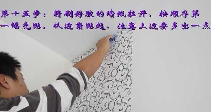 装修贴墙纸攻略,手把手教你如何贴壁纸