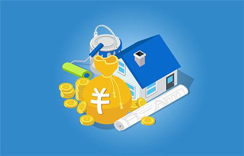房屋装修可以提取公积金吗?(图二)