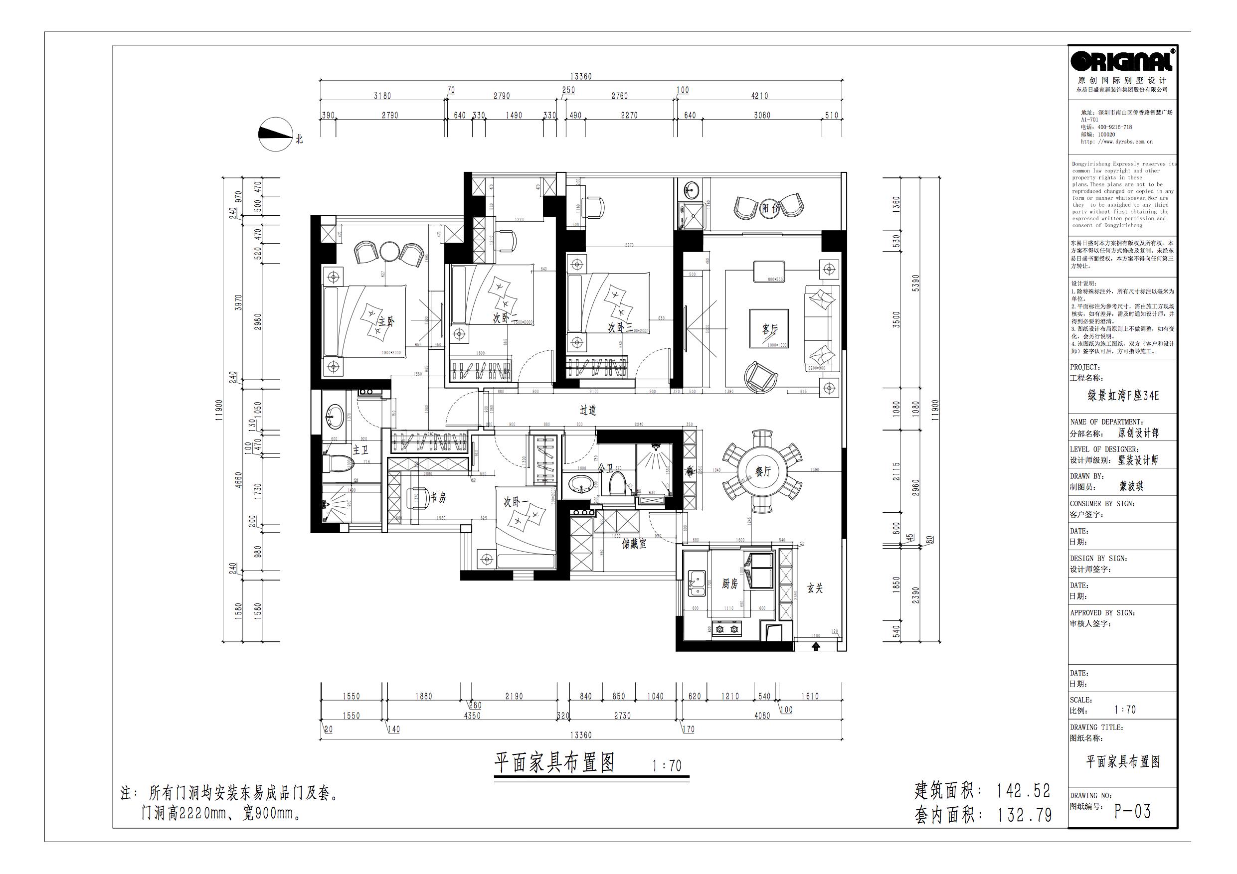 绿景虹湾-新中式-148平-装修效果图装修设计理念