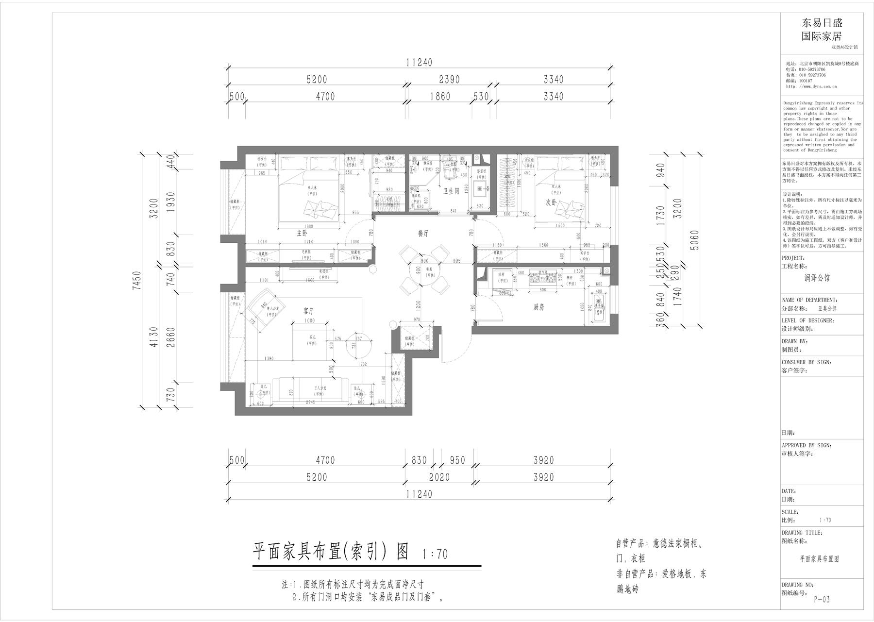 润泽公馆-110平米装修设计理念
