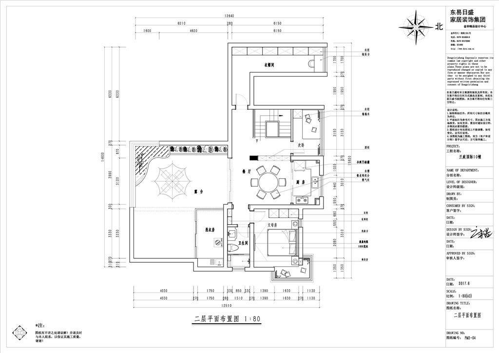 兰庭国际270㎡--新中式装修设计理念