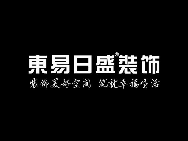 东易日盛吴江设计中心