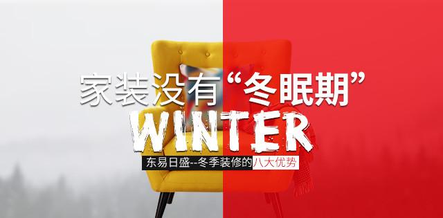 家装没有暖冬期