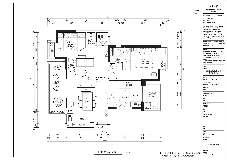 第一人民医院职工单位房98㎡美式轻奢装潢策划愿景
