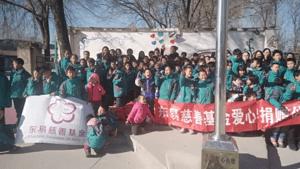 国际志愿者日—东易慈善基金财务管理中心与光爱学校的孩子们