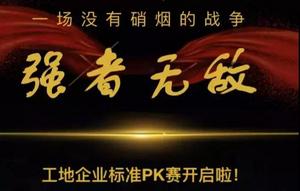 强者无敌   东易日盛昆明分公司工地企业标准PK赛正式启动!