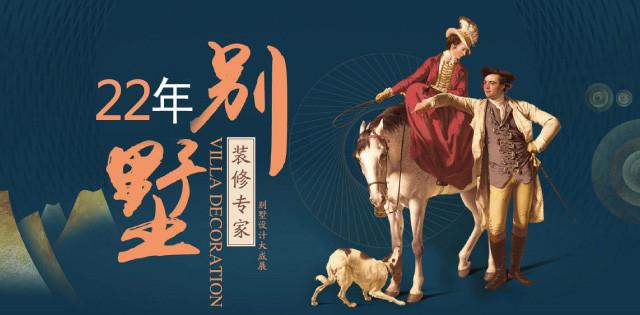 北京别墅设计,21年别墅装修专家