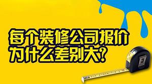 在东莞为什么装修公司报价都不同?