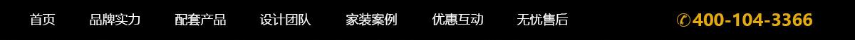 【东易日盛】20<span style=