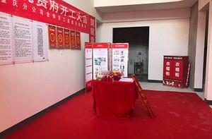 重庆东易日盛装饰在施工地怎么样?