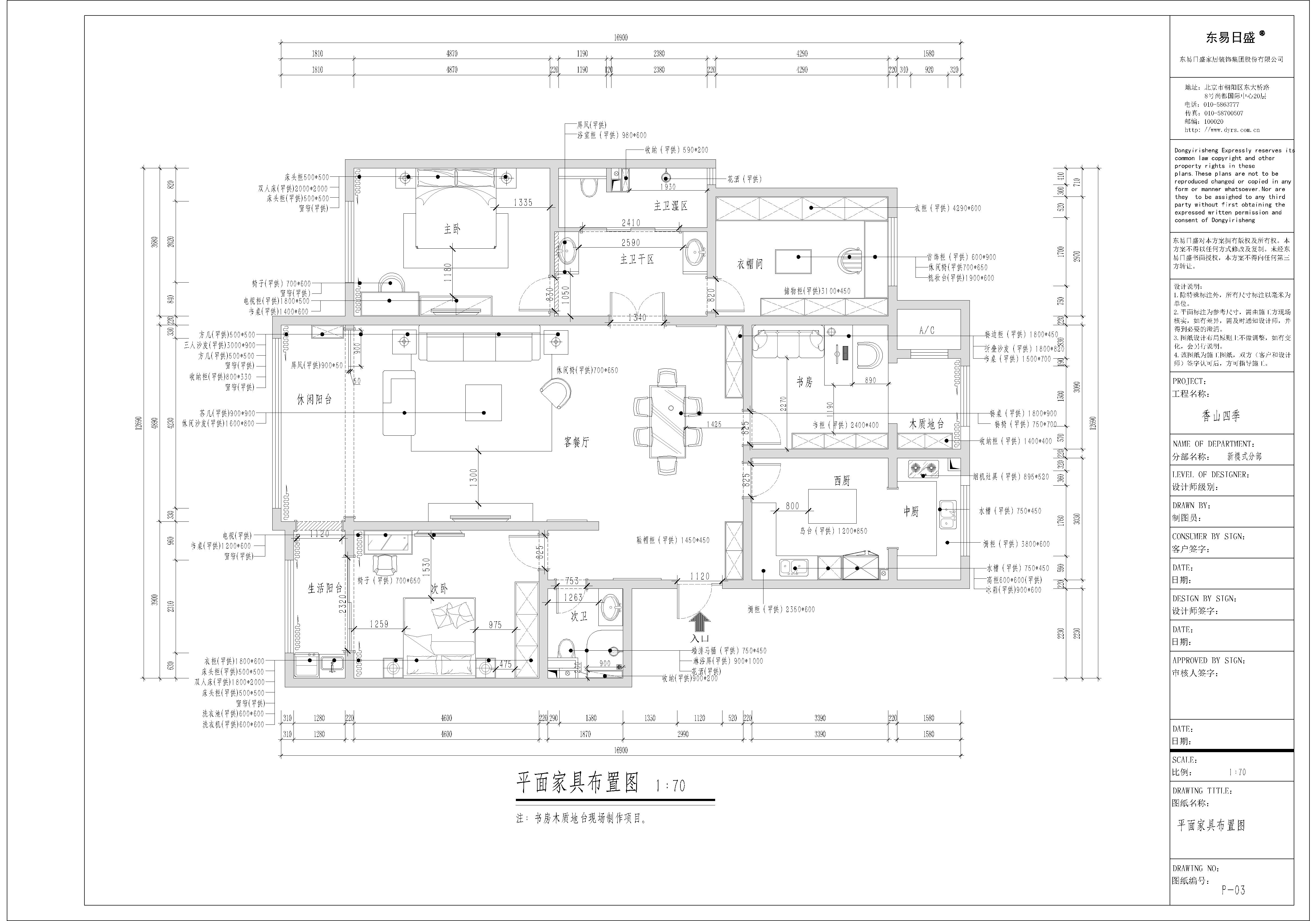 香山四季 现代简约 170平米装修设计理念