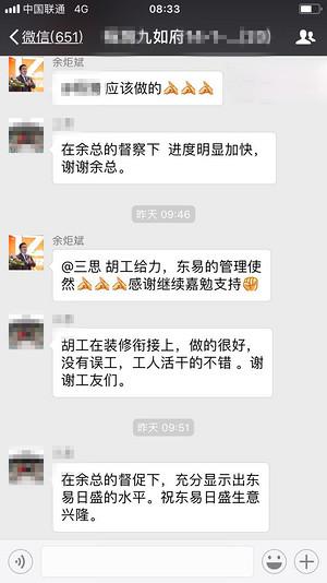 客户评价 为什么选择郑州东易日盛装修公司?一张图给您答案