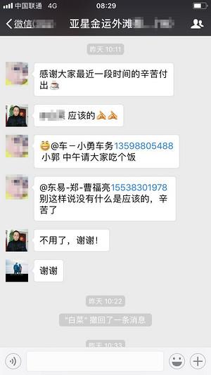 客户评价 感谢亚星金运外滩客户对郑州东易日盛装饰的微信好评