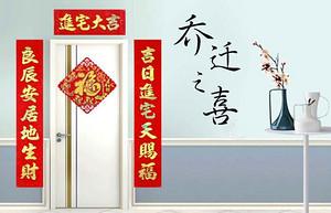 武汉新房装修:乔迁新居大门贴哪种对联好?