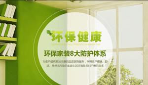 深圳装修攻略 绿色生活从选择环保装修材料开始