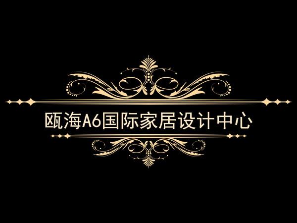 东易日盛瓯海A6国际家居设计中心
