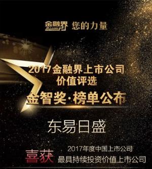 2017中国上市公司价值评选 东易日盛斩获三项权威大奖