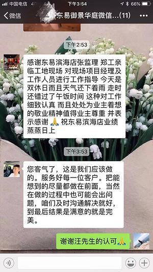 客户评价:御景华庭汪先生对东易日盛的微信评价