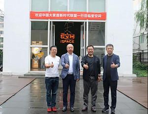 深度融合 产业落地——东易日盛与艾佳生活开启中国大家居新时代联盟首站合作