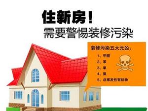 装修好的房子多久可入住 新房马上入住有什么危害