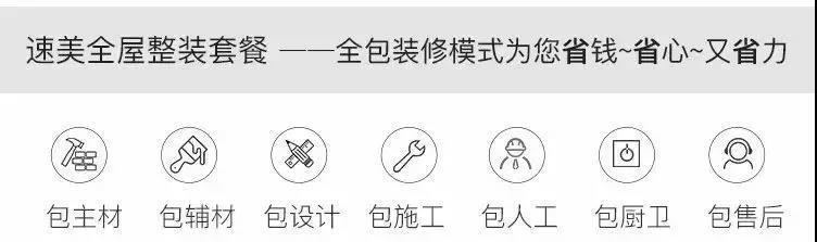 15.jpg东易日盛速美超级家怎么样?11大理由让装修省心更放心!