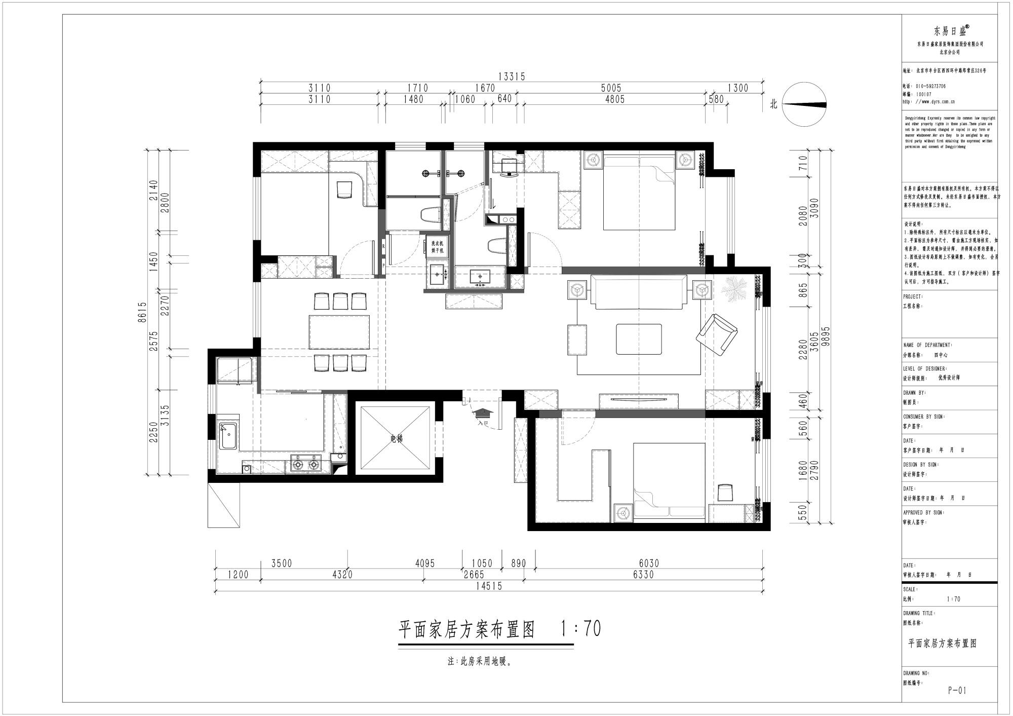 天悦壹号-126平米-简约法式风格装修案例装修设计理念