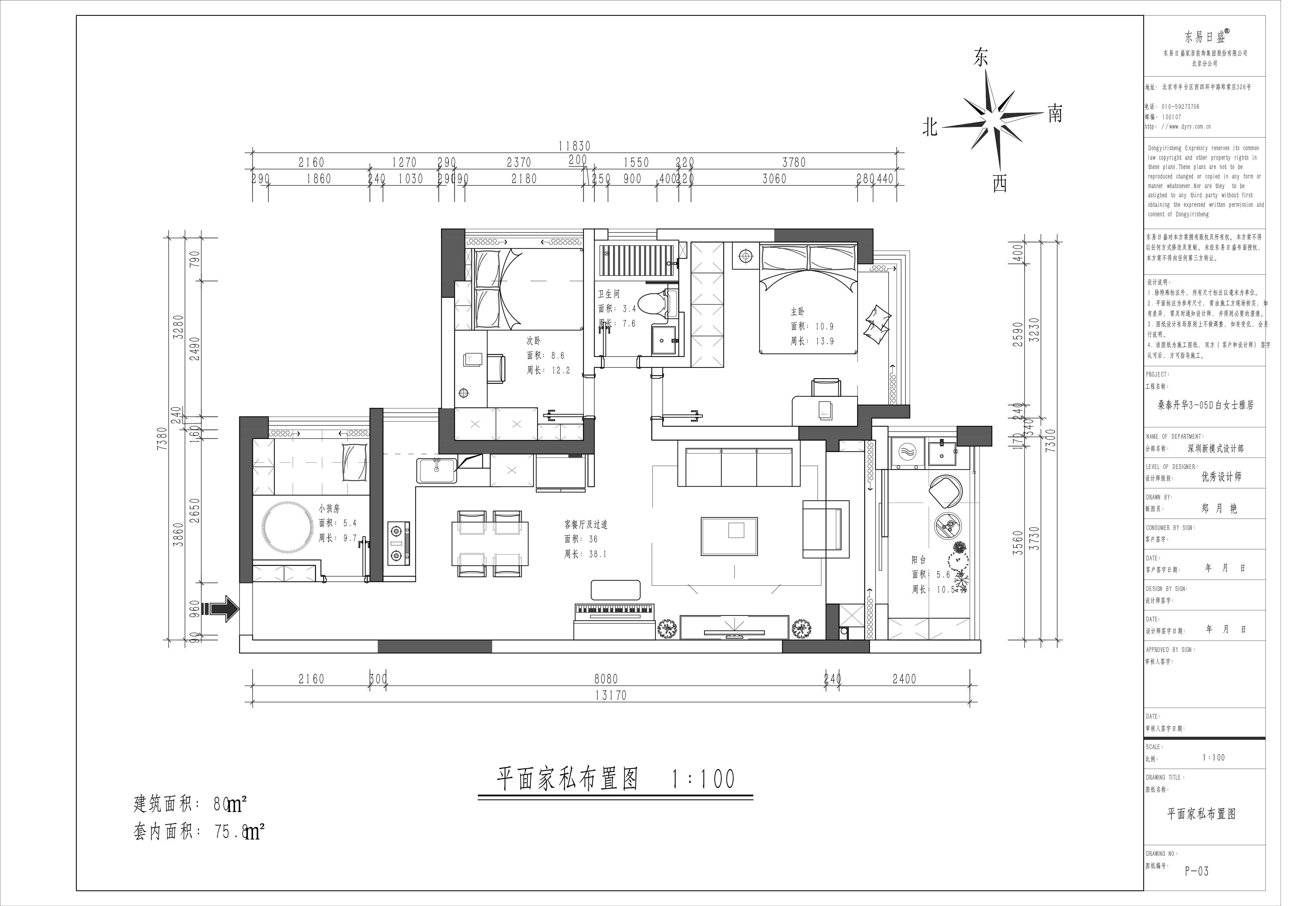 桑泰丹华-美式轻奢风格-85平米装修案例装修设计理念