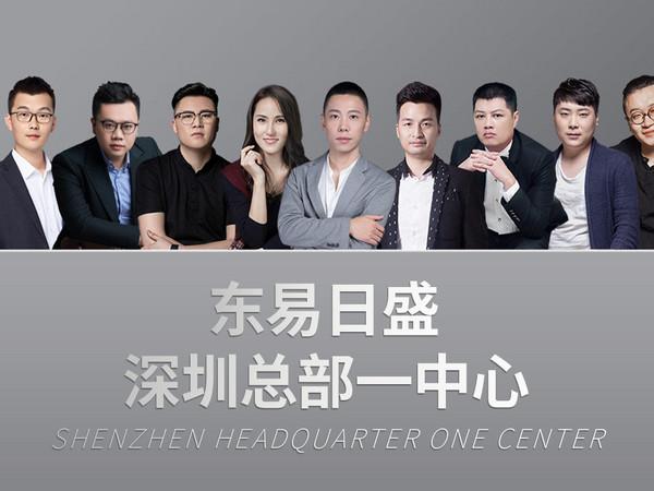 东易日盛深圳东易日盛总部一中心