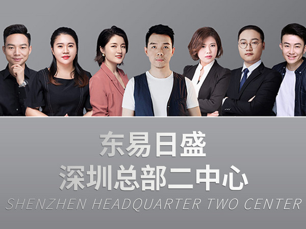 东易日盛深圳东易日盛总部二中心