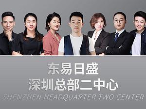 深圳东易日盛总部二中心