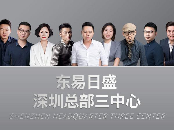 东易日盛深圳东易日盛总部三中心
