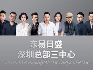 深圳东易日盛总部三中心
