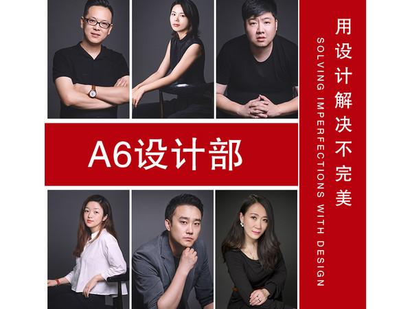东易日盛A6设计中心