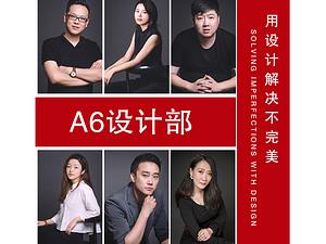 A6设计中心