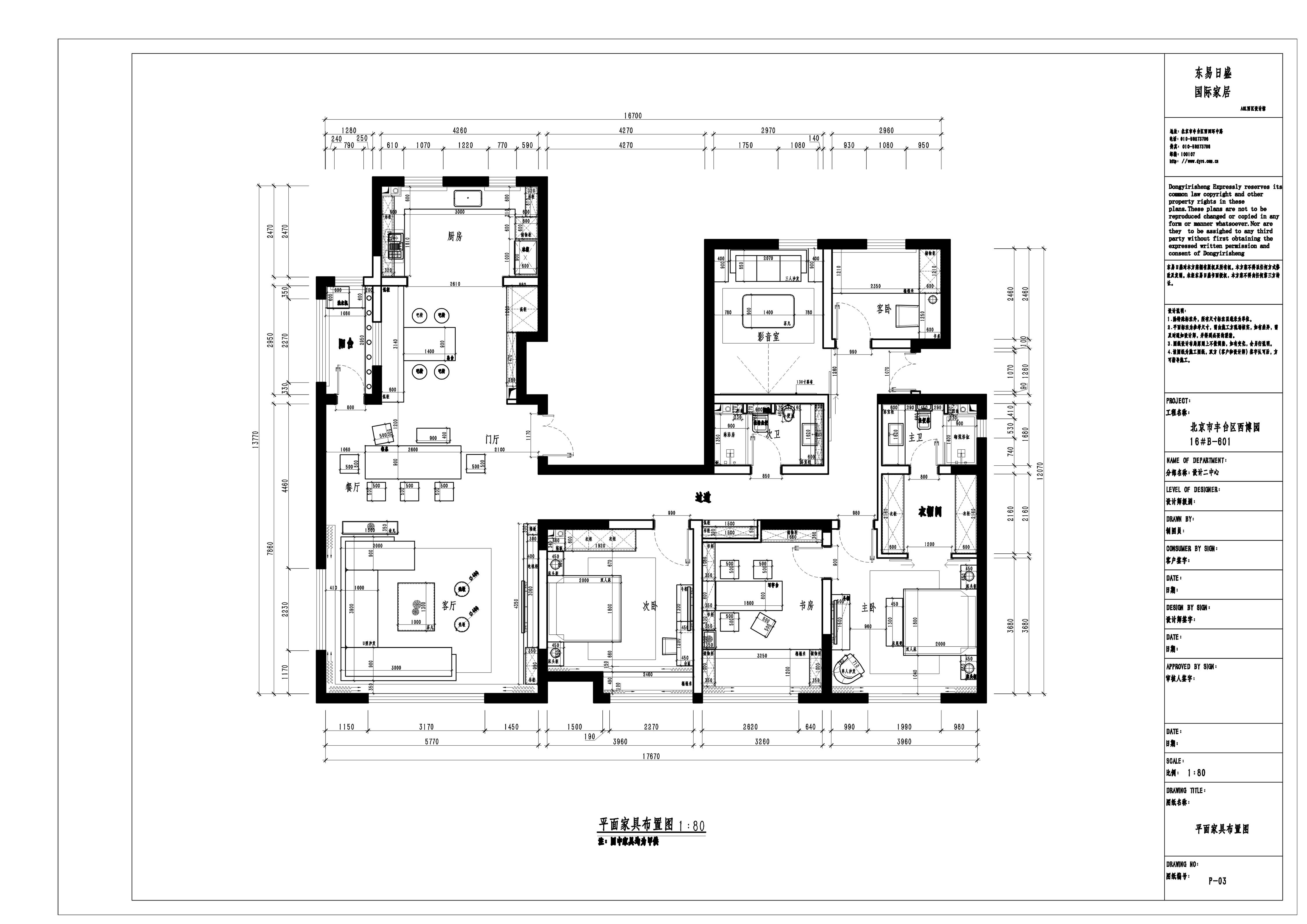 西博园 现代简约 260平方米装修设计理念