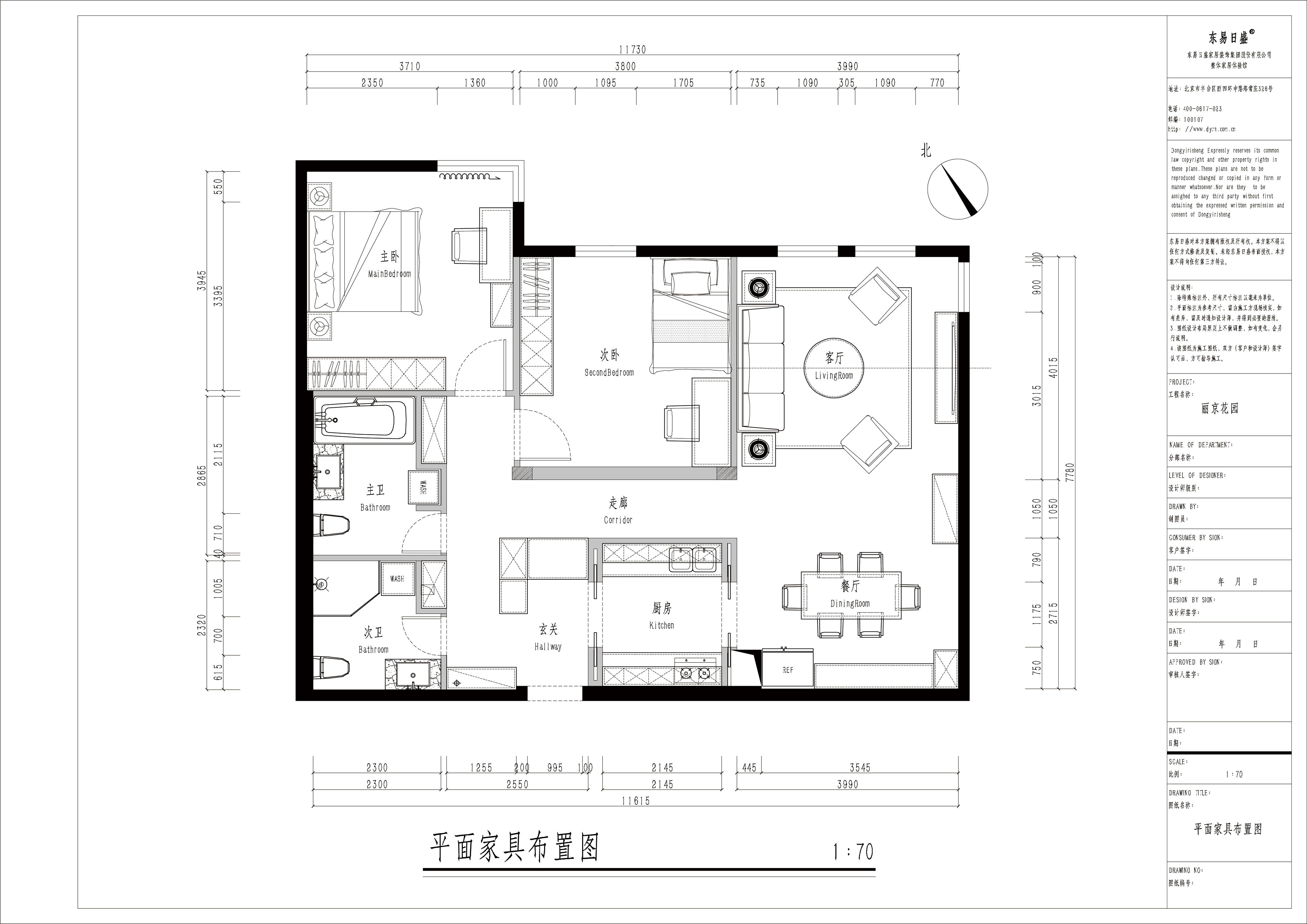 麗京花園 現代新中式 98平米裝修設計理念