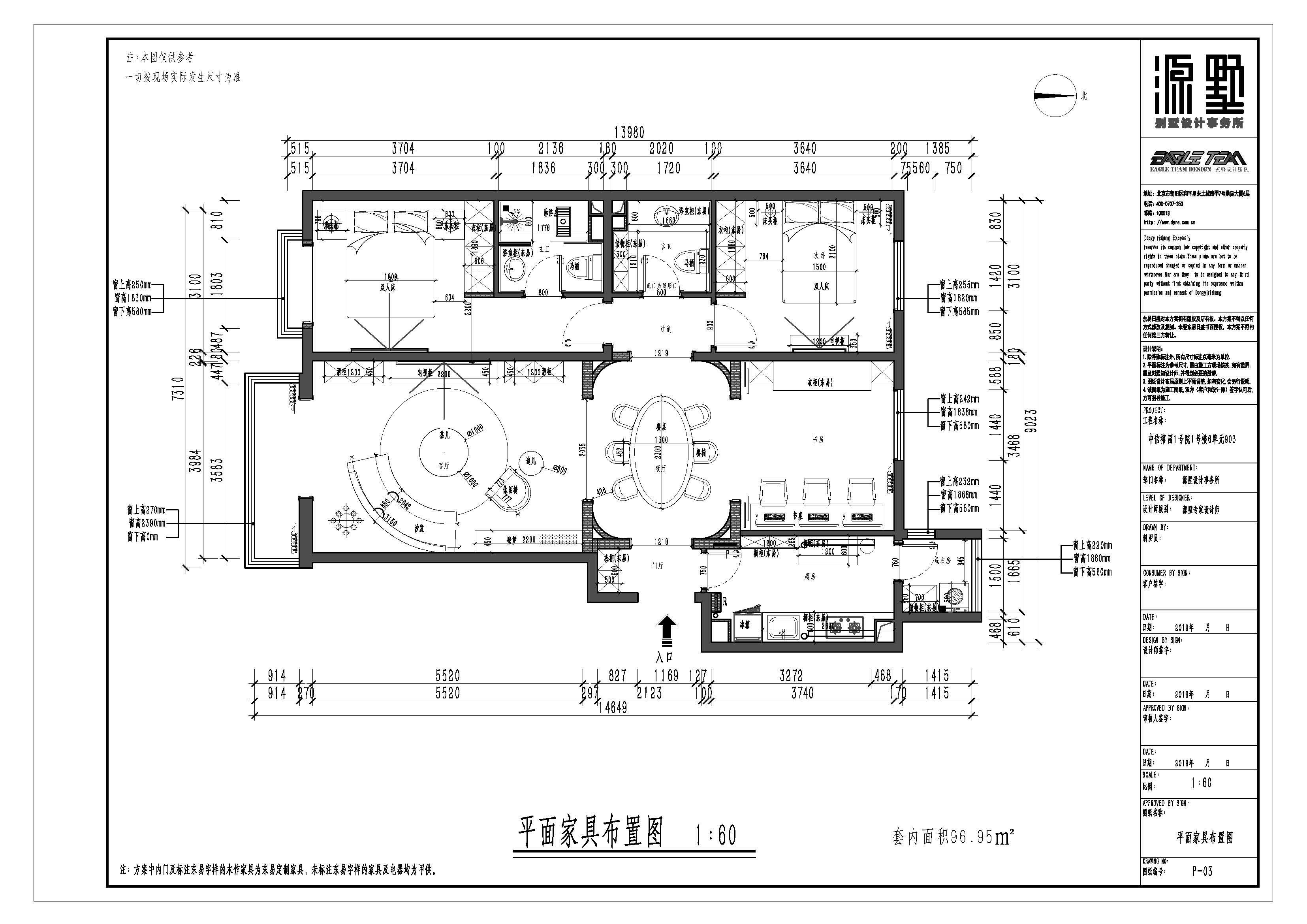 中信禧园-96.95平米-法式轻奢-装修效果图装修设计理念