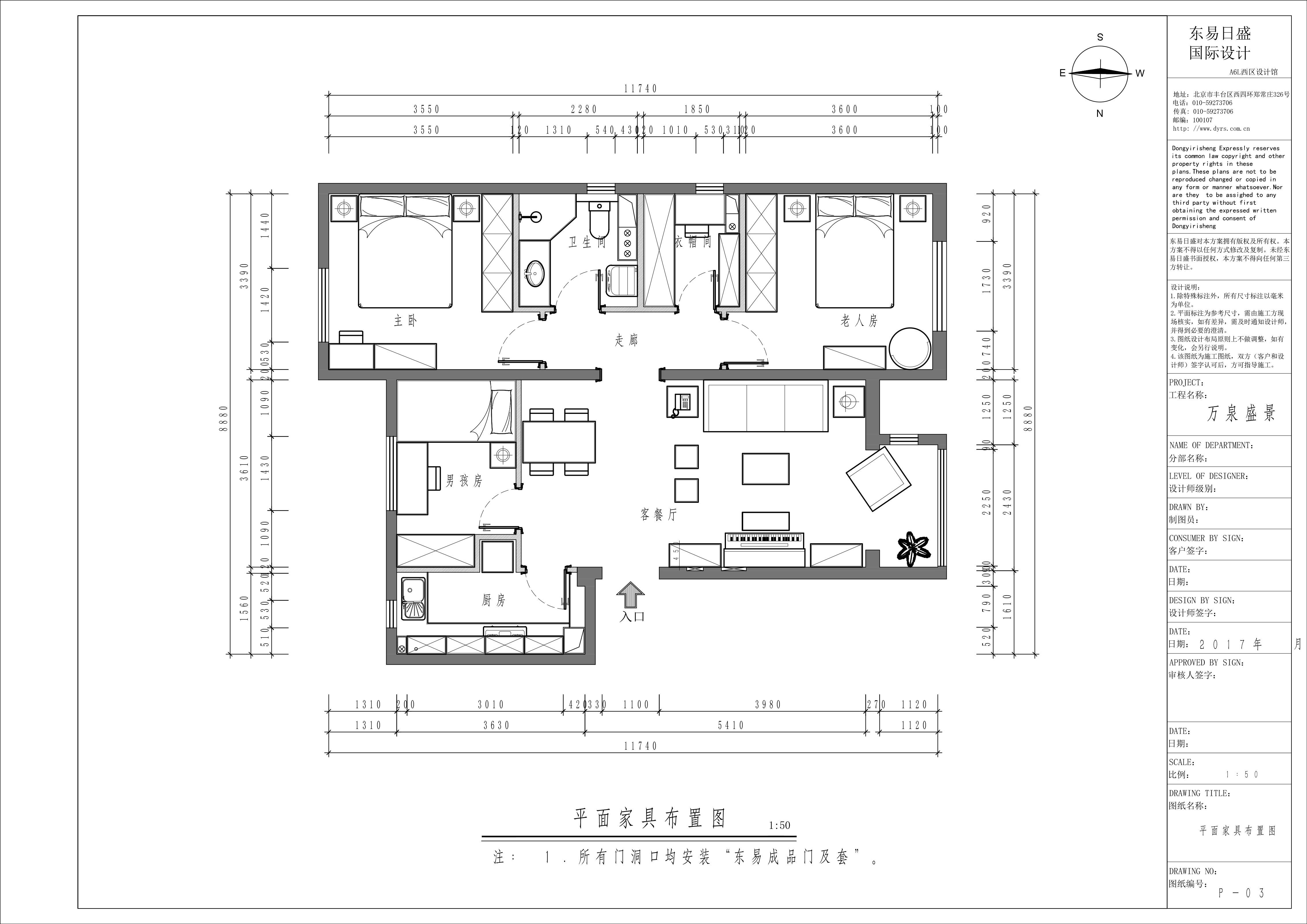 万泉盛景-93平米-简欧风格装修效果图装修设计理念