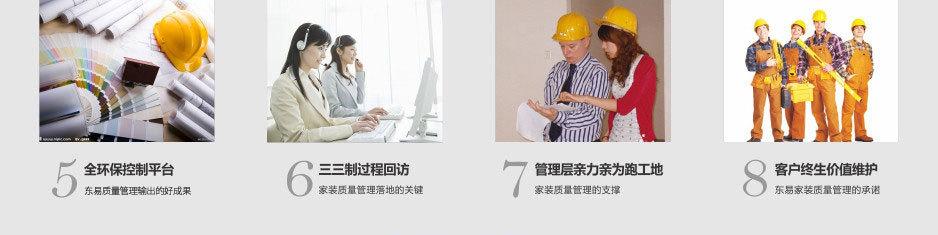 深圳装修公司_东易日盛装饰