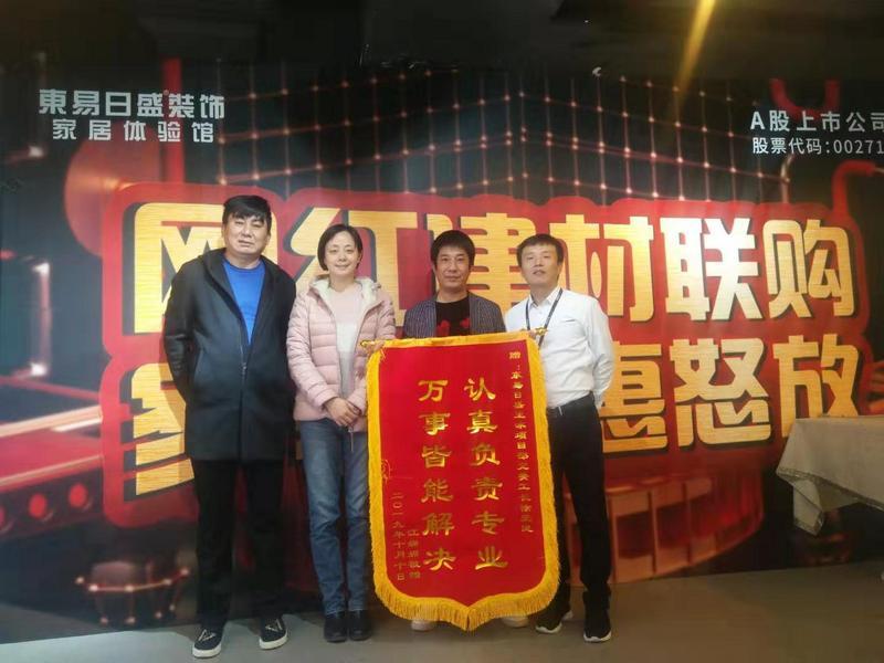 北京東易日盛-工程部客戶評價