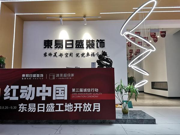 东易日盛秦皇岛海港区A6设计部