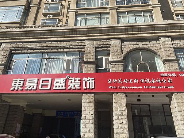 东易日盛星耀滨海设计中心