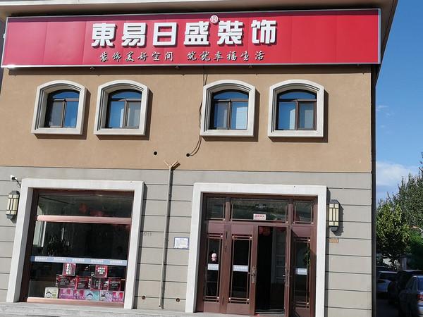 东易日盛武清A6设计中心