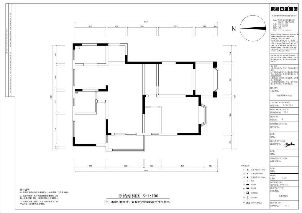 150平-新中式-瑞景国际装修效果图装修设计理念